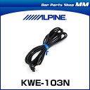 ALPINE アルパイン KWE-103N ETC接続ケーブル(3m)