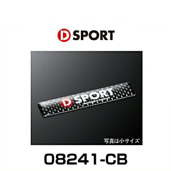 D-SPORT 08241-CB カーボンエンブレム(中サイズ)