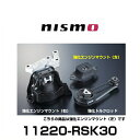 NISMO ニスモ 11220-RSK30 強化エンジンマウント(左)マーチ(K13)NISMO S、ノート(E12)NISMO S用