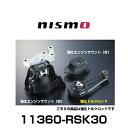NISMO ニスモ 11360-RSK30 強化ロッド マーチ(K13)NISMO S、ノート(E12)NISMO S用