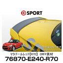 D-SPORT 76870-E240-R70 トランクスポイラー カーボン コペン ローブ(LA400K)用マタドールレッド(リアスポイラー)