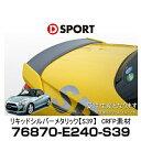 D-SPORT 76870-E240-S39 トランクスポイラー カーボン コペン ローブ(LA400K)用リキッドシルバーメタリック(リアスポイラー)