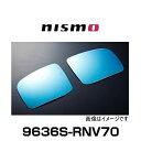 NISMO ニスモ 9636S-RNV70 スカイライン V37用 マルチファンクションブルーミラー