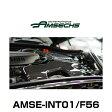 AMSECHS アムゼックス AMSE-INT01/F56 MINI COOPER S F55/F56専用カーボン インテーク キット(AT/MT共に装着可)