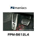 maniacs マニアックス FPM-5612L4 VW ゴルフ7、パサート(B8)用 4D左フット