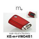 m+ エムプラス KE-m+VW0451 フォルクスワーゲン純正リモコンキー用デコラティブキーカバー(トルネードレッド×ブラックライン)