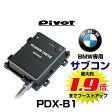 PIVOT ピボット PDX-B1 BMW N20エンジン用サブコン パワードライブ