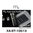 m+ エムプラス XA-ST-10013 ゴルフ7、ゴルフ7ヴァリアント用右足フットレストプレート VW Golf7、Golf7 Variant(右ハンドル専用...