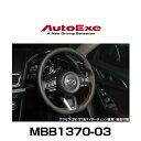 AutoExe オートエグゼ MBB1370-03 スポーツステアリングホイール 本革(本革製/グリップ部ディンプル加工)レッドステッチ デミオ(DJ系300001〜)、アクセラ(BM/BY系マイナーチェンジ後車)、CX-3(DK系200001〜)