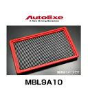 AutoExe オートエグゼ MBL9A10 乾式タイプエアーフィルター アクセラ、アテンザ、CX-5、プレマシー、ビアンテ