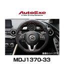 AutoExe オートエグゼ MDJ1370-33 スポーツステアリングホイール スエード調(本革製/グリップ部スエード調)レッドステッチ デミオ、アクセラ、C...