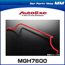 AutoExe オートエグゼ MGH7600 スポーツスタビライザー アテンザ(GH系2WD車)フロント