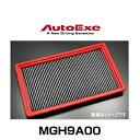 AutoExe オートエグゼ MGH9A00 乾式タイプエアーフィルター アテンザ(GH/GG/GY系MS除く)、MPV(LW系全車)、トリビュート(EP3W)