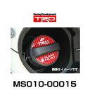 TRD MS010-00015 フューエルキャップガーニッシュ テザー(ヒモ)付きタイプ専用