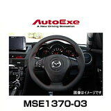 AutoExe オートエグゼ MSE1370-03 スポーツステアリングホイール 本革(本革製/グリップ部ディンプル加工)レッドステッチ RX-8