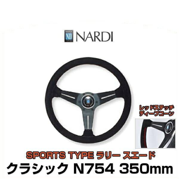 NARDI ナルディ N754 クラシック SPORTS TYPE ラリー スエード ディープコーン レッドステッチ 350...