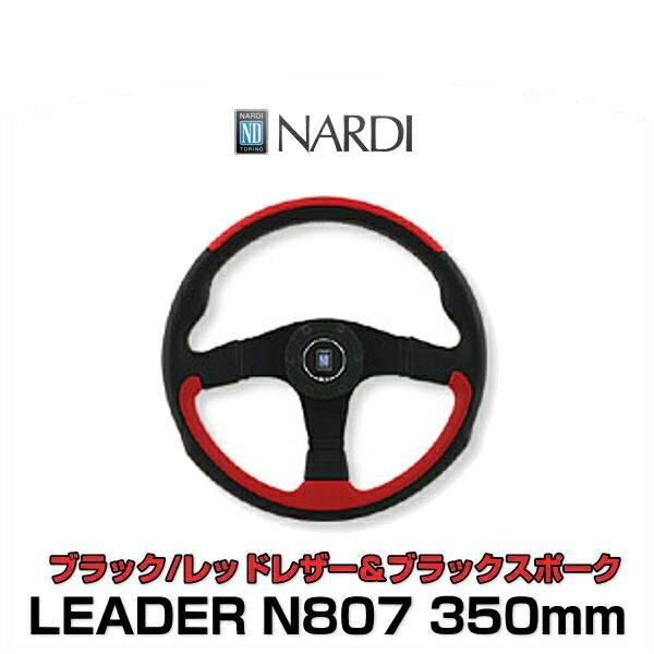 NARDI ナルディ N807 LEADER リーダー ブラック/レッドレザー&ブラックスポーク 350mm
