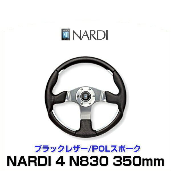 NARDI ナルディ N830 75th anniversary Line NARDI 4(FOUR) METAL ブラックレザー/POLスポーク 3...
