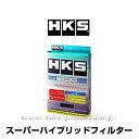 HKS 70017-AH017 スーパーハイブリッドフィルター 純正交換タイプ エアフィルター エアエレメント
