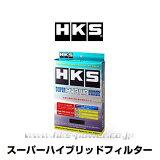 HKS 70017-AT022 スーパーハイブリッドフィルター 純正交換タイプ エアフィルター エアエレメント