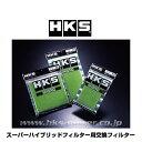 HKS 70017-AK001 スーパーハイブリッドフィルター用交換フィルター Sサイズ エアフィル...