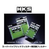 HKS 70017-AK002 �����ѡ��ϥ��֥�åɥե��륿���Ѹե��륿�� M������ �����ե��륿�� �����������