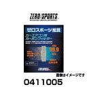 ZERO SPORTS ゼロスポーツ 0411005 カーエ...