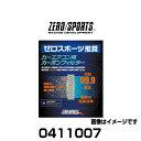 ZERO SPORTS ゼロスポーツ 0411007 カーエ...