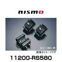 NISMO ニスモ 11200-RS580 強化エンジンマウントキット(1台分キット)スカイラインGT-R(BNR32)ステージア(WGNC34)