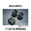 NISMO ニスモ 11210-RS540 強化エンジンマウント(フロント右用単品)シルビア 180SX(S13)(S14)(S15)