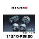 NISMO ニスモ 11210-RSK20 強化エンジンマウント(フロント右単品)マーチ(K12)