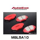 AutoExe オートエグゼ MBL5A10 ストリートスポーツブレーキパッド マツダスピードアクセラ(BYEFP)フロント用左右セット