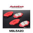 AutoExe オートエグゼ MBL5A20 ストリートスポーツブレーキパッド アクセラ(BL系全車MS除く)、マツダスピードアクセラ(BL3FW/BK3P)、プレマシー(CW/CR系全車)、ビアンテ(CC系全車)リア用左右セット