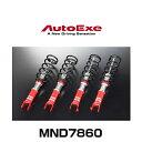 AutoExe オートエグゼ MND7860 車高調整式ストリートスポーツサスキット ロードスターRF(NDERC)