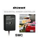 PIVOT ピボット SWC シーケンシャルウィンカーコントローラー