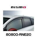 NISMO ニスモ 80800-RNE20 プラスチックバイザー ノート(E12)用 サイドバイザー、ドアバイザー