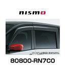 NISMO ニスモ 80800-RN7C0 プラスチックバイザー セレナ(C27)用 サイドバイザー、ドアバイザー