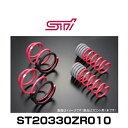STI ST20330ZR010 コイルスプリングF (A型〜B型) 1本
