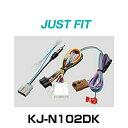 【在庫処分】JUST FIT ジャストフィット KJ-N102DK 取付キット
