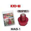 KYO-EI 協永 MAG-1 マグネットドレンボルト M12×P1.25 トヨタ・ダイハツ・ニッサン用