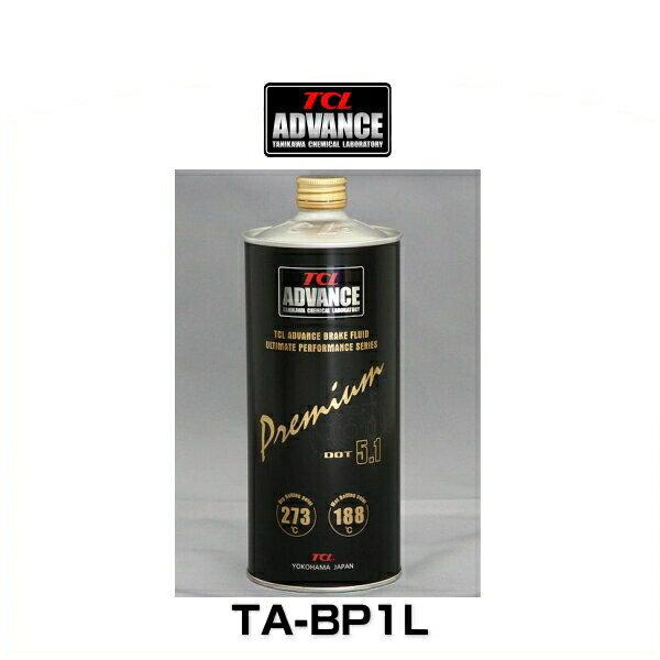 TCL TA-BP1L Premium DOT5.1 ブレーキフルード プレミアム アルティメットパフォーマンスシリーズ