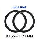 ALPINE アルパイン KTX-H171HB ハイブリッド・インナーバッフルボード