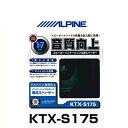 ALPINE アルパイン KTX-S175 インナーバッフルボードシリーズ用スぺーサー