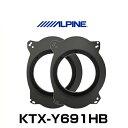 ALPINE アルパイン KTX-Y691HB ハイブリッド・インナーバッフルボード