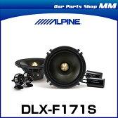ALPINE アルパイン DLX-F171S セパレート2ウェイスピーカー(専用ネットワーク/2.5cmツィーター付属)