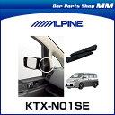 ALPINE アルパイン KTX-N01SE ツィーターパネル セレナ(H17/5〜H22/11)用