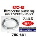 KYO-EI 協永 750-661 Bimecc ビメック アルミ製ハブリング 外径75mm 内径66.1mm 1個入り