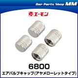 amon エーモン 6800 エアバルブキャップ(アヤメローレットタイプ)