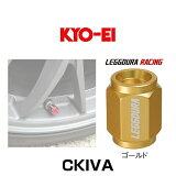 KYO-EI 協永 CKIVA レデューラレーシング・バルブキャップ ゴールド(エアバルブキャップ)4個セット