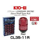 KYO-EI 協永 CL35-11R キックス・レデューラレーシング・2ピースシェルタイプ ロックナットセット レッド M12×P1.5 19HEX 20個入(...